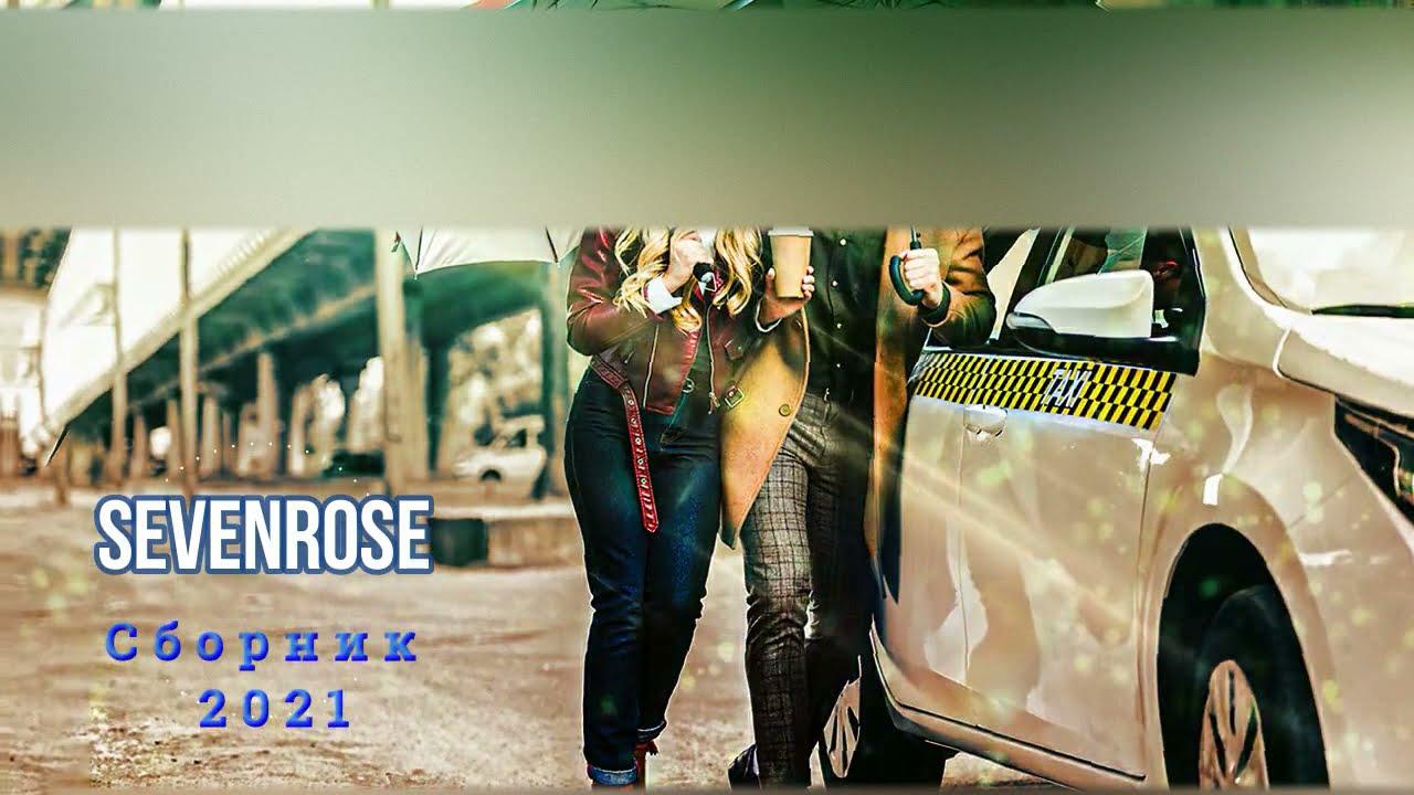 Супер Сборник 2021 Обалденные песни о любви Новинки