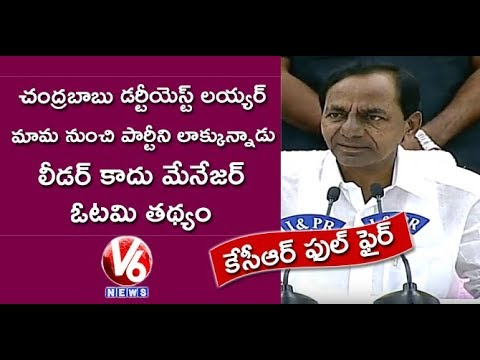 CM KCR Shocking Comments On  AP CM Chandrababu | KCR Press Meet At Pragathi Bhavan | V6 News