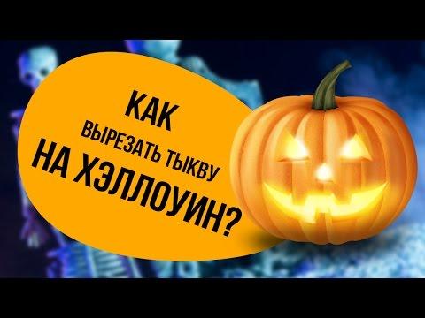 Как разукрасить тыкву на хэллоуин