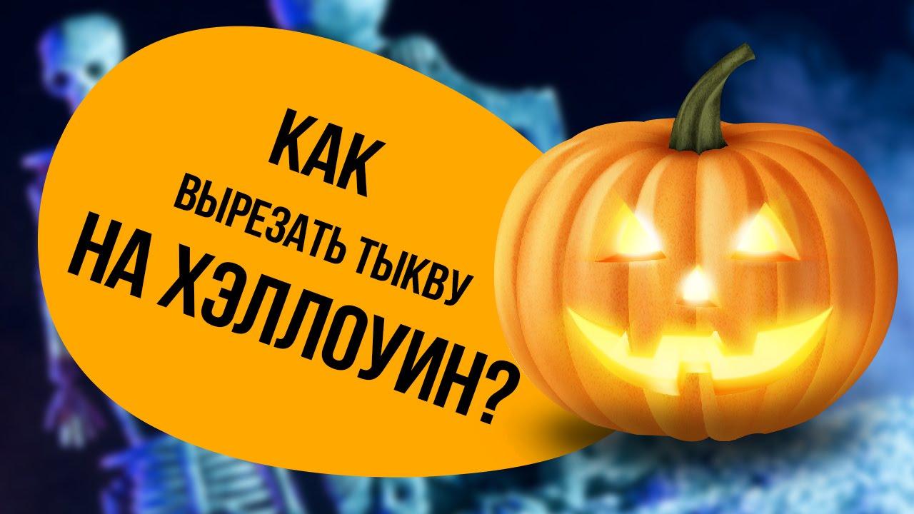 Как вырезать тыкву на Хэллоуин - YouTube