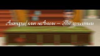 Аватария| клип неАнгелы – Ты летилетили