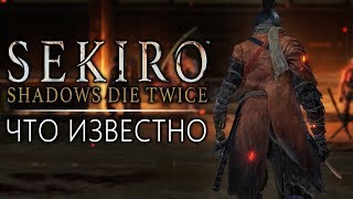 Чего ждать от Sekiro: Shadows Die Twice?