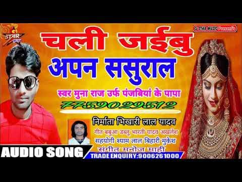 Munna Raj Yadav Urf Panjabiya Ke Papa 2020 Ka Song