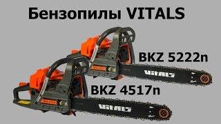 Обзор бензопил VITALS BKZ 4517n и BKZ 5222n