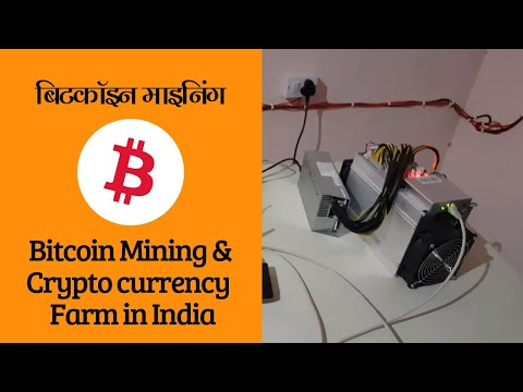 Bitcoin Mining Farm In India : Fully Functional Cryptocurrency Mining Machine Facility [ In Hindi ]