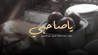 يا صاحبي | محمد المقحم