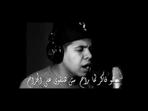 عمر كمال | لما راح 😢 شوية حزن جوايا طلعتهم ف اغنية '💔 '2019