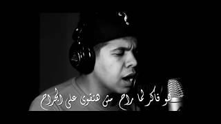 عمر كمال | لما راح 😢 شوية حزن جوايا طلعتهم ف اغنية 💔