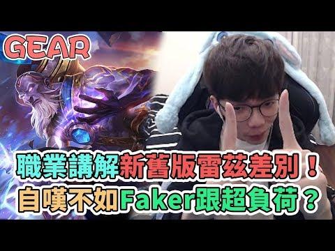 �Gear】�業分�新版雷茲優缺點� 花輪自嘆�如Faker跟超負�?