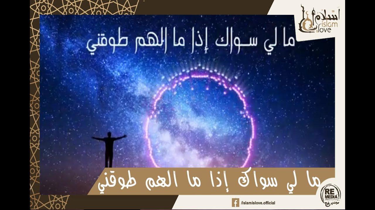 ما لي سواك إذا ما الهم طوقني - بصوت إياد مهرة - أناشيد دينية