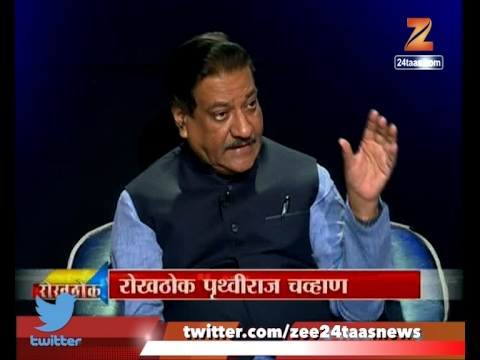 Rokhtok | Prithviraj Chavan | 10th February 2017
