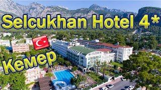 Отели Турции Selcukhan Hotel 4 Кемер