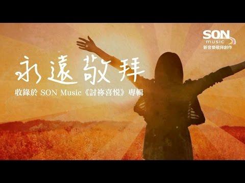 永遠敬拜 (官方MV)-SON Music 討祢喜悅華語敬拜