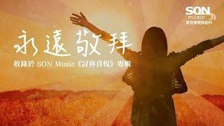 永遠敬拜 (官方MV)-SON Music 討祢喜悅華語敬拜 thumbnail