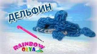 ДЕЛЬФИН из резинок на крючке без станка. Фигурка из резинок | Dolphin Rainbow Loom Hook Only