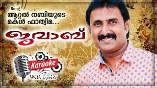 Attal Nabiyude Karaoke With Lyrics | Mappilappattu Album Karaoke | Kannur Shareef | Javab