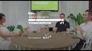 Inc. Tomorrow - Наука будущего