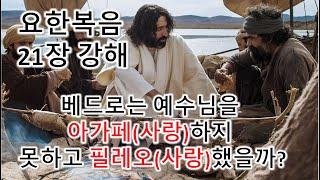 [요 21] 베드로는 예수님을 아가페(사랑)하지 못하고…