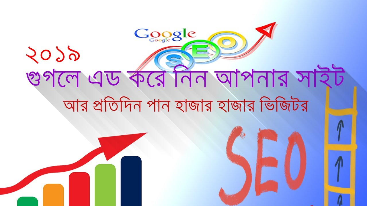 Blogger Site SEO Tutorial in Bangla 2019 - 2 ।। Submit your site