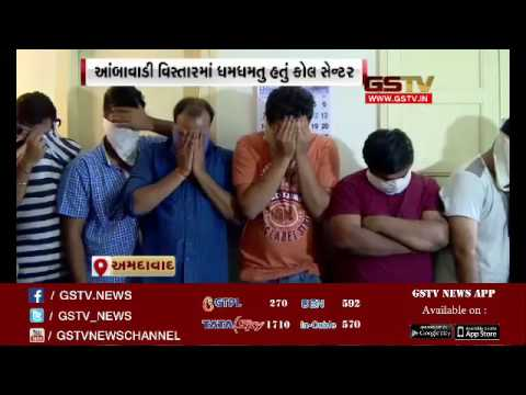 Ahmedabad: Illegal call center caught from Ambawadi area, 16 arrested