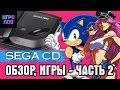 Sega CD Обзор Игры Часть 2 mp3