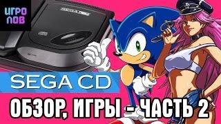 Sega CD : Обзор, Игры - Часть 2