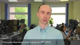 видео ОФЗ продали с дисконтом/ КОММЕРСАНТ