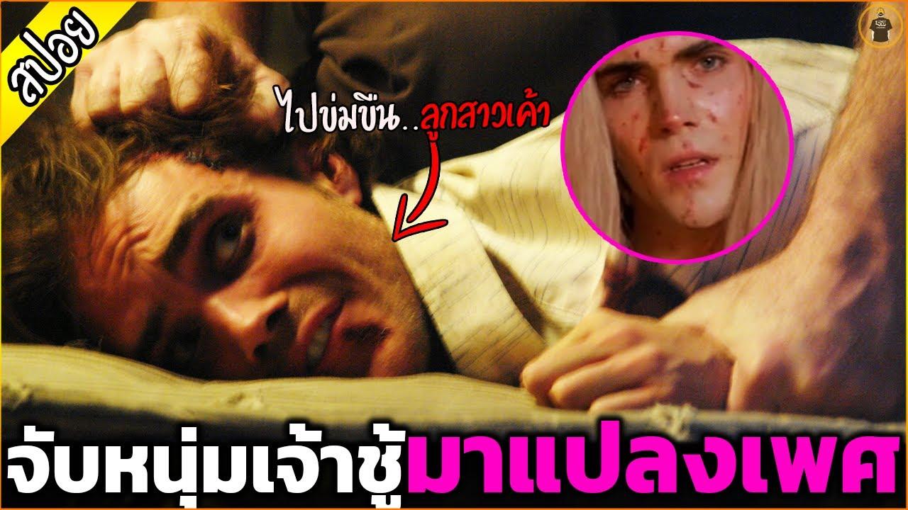 Photo of เพศ ภาพยนตร์ – จับหนุ่มเจ้าชู้ มาแปลงเพศ โหดจริงพ่อคุณเอ้ย – เล่าหนัง [สปอยหนัง]
