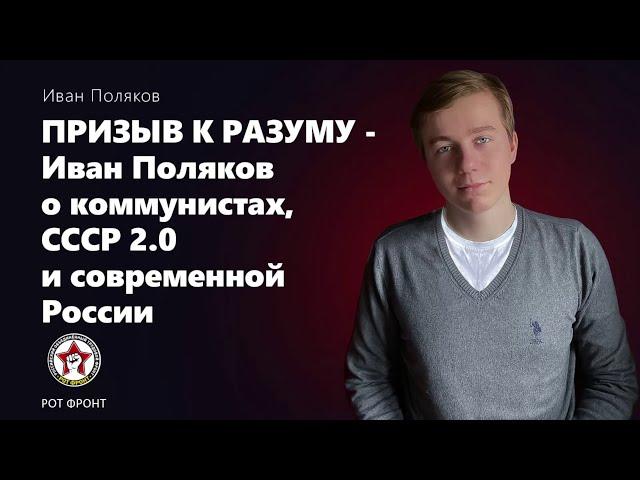 Призыв к разуму - Иван Поляков. О коммунистах, СССР 2.0 и современной России   Стримы