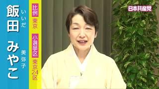 飯田みやこ/比例 東京・東京24区 吉羽美華 検索動画 20