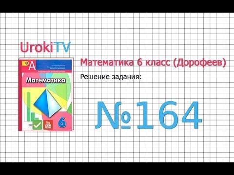 Задание №164 - ГДЗ по математике 6 класс (Дорофеев Г.В., Шарыгин И.Ф.)