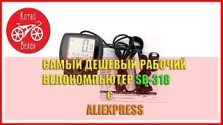 самый дешевый(спидометр) велокомпьютер SB-318 (настройка) с ALIEXPRESS | CHINA BIKE | КИТАЙ ВЕЛИК