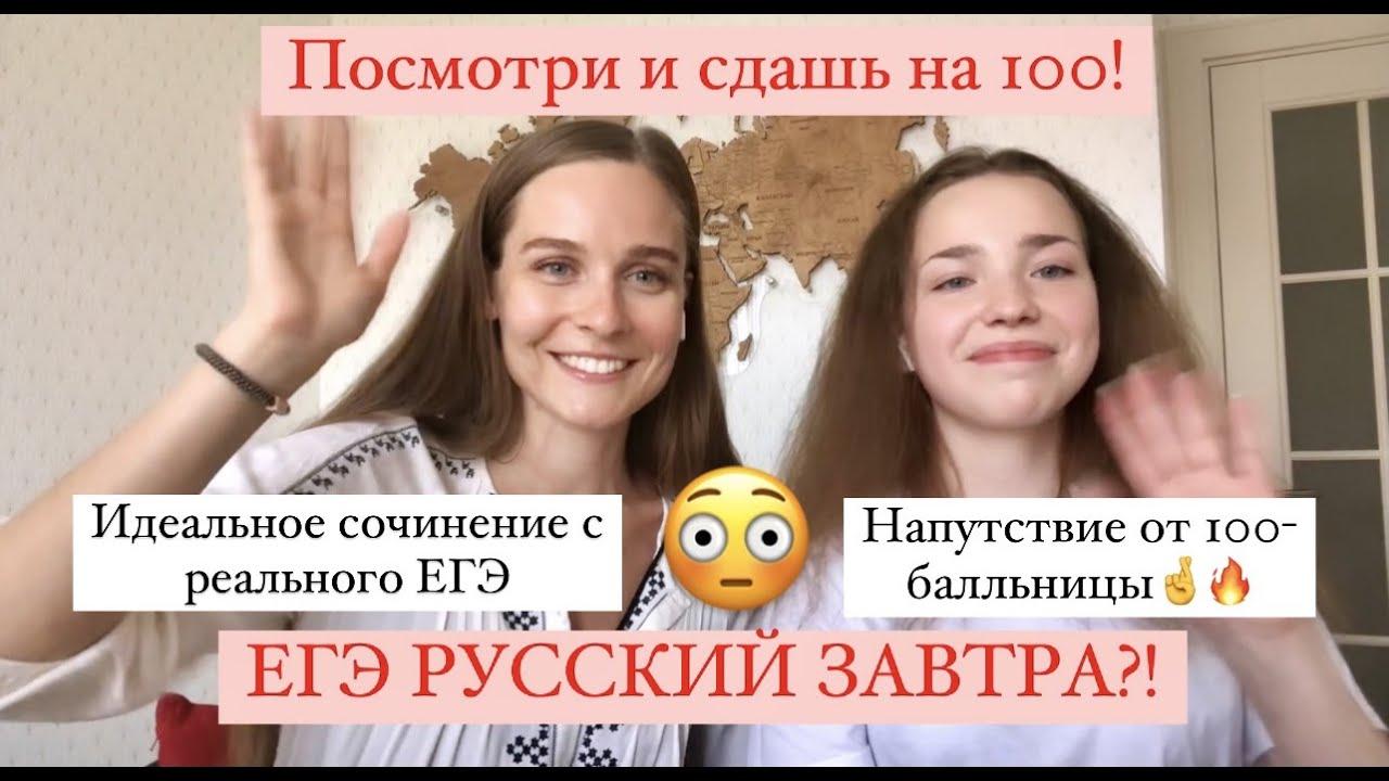ЕГЭ РУССКИЙ // КАК ПОЛУЧИТЬ СОТКУ? // РАЗБОР ИДЕАЛЬНОГО СОЧИНЕНИЯ