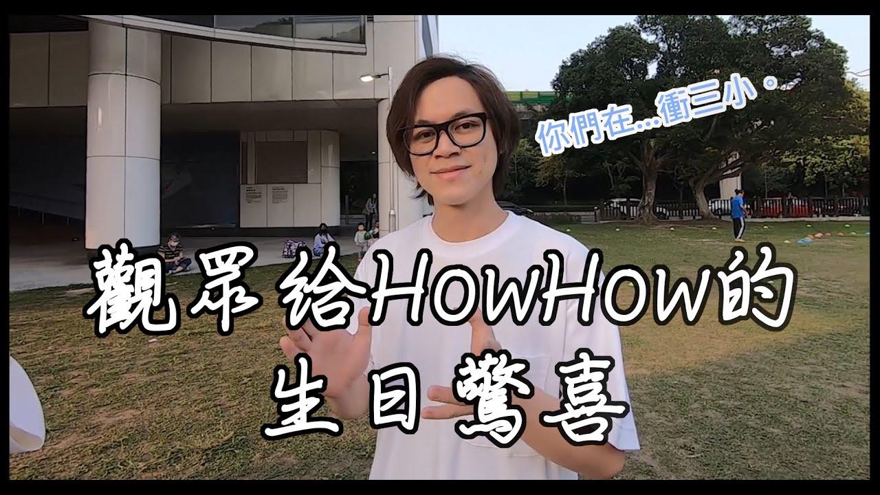 第一次幫陳孜昊慶生,好緊張。 - YouTube