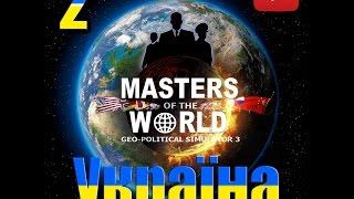 Master of the World Geo-political Simulator 3: Війна