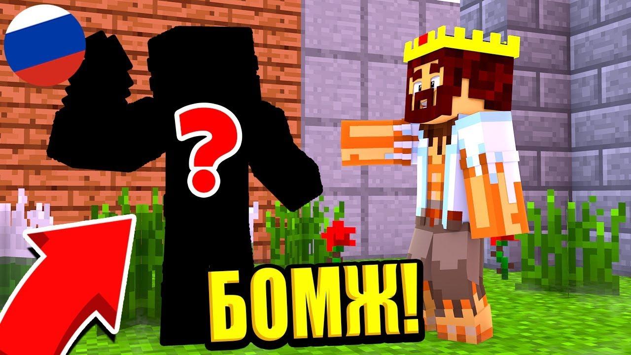 майнкрафт 1 12 2 бомж