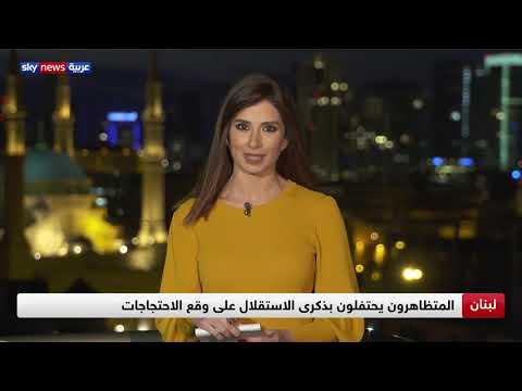 لبنان.. المتظاهرون يحتفلون بذكرى الاستقلال على وقع الاحتجاجات  - نشر قبل 11 ساعة