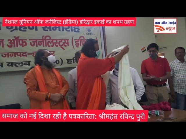 यूनियन ऑफ जर्नलिस्ट के पदाधिकारियों को श्री महंत रविंद्र पुरी ने दिलाई शपथ