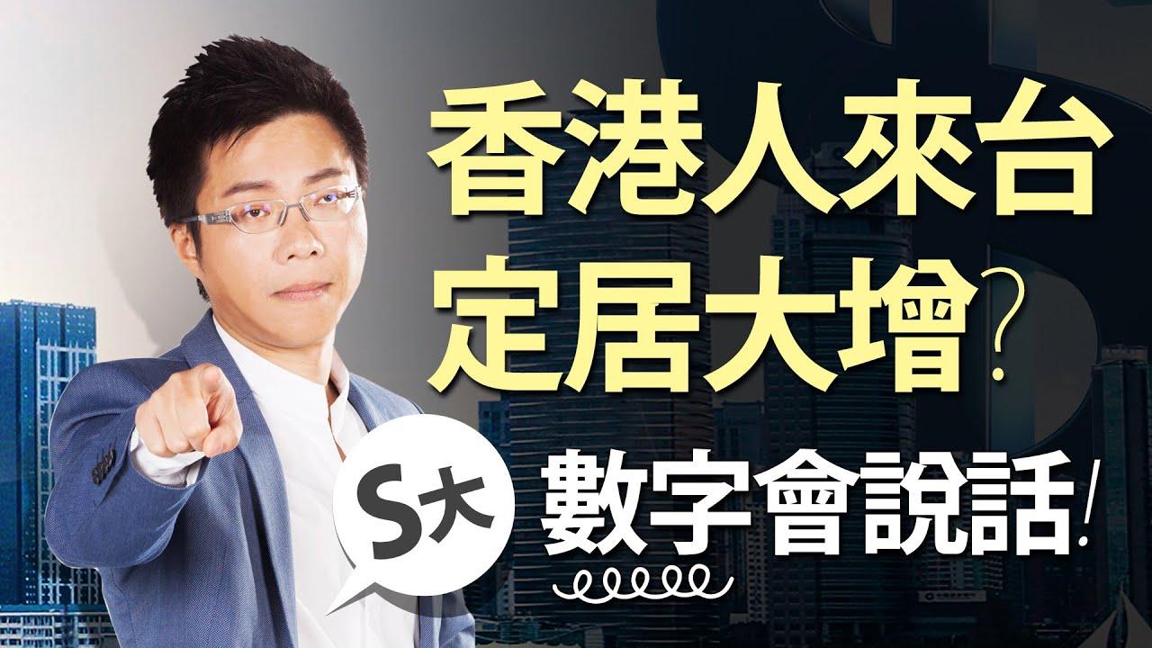 香港人來台定居大增?S大:數字會說話|#Sway說|#好房網TV|20200630