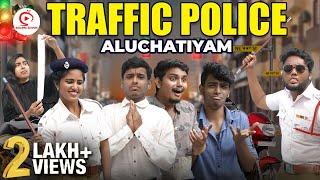 Traffic Police Aluchatiyam | Traffic Police Sothanaigal | Sirappa Seivom | Random Video