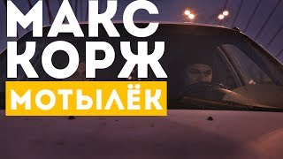 Download Макс Корж — Мотылёк (official video) Mp3 and Videos