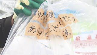 ごみ袋に「ありがとう」 収集作業員に感謝伝える(20/05/01)