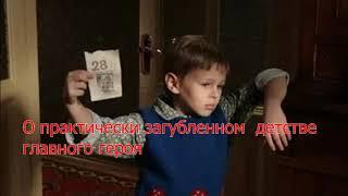 П Санаев Похороните меня за плинтусом