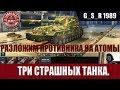 WoT Blitz - Три страшных танка - World of Tanks Blitz (WoTB)
