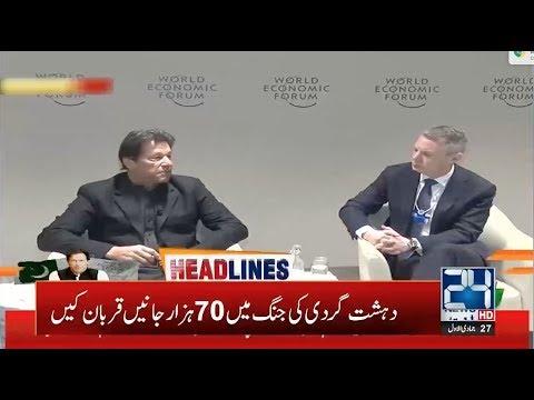 6pm News Headlines | 22 Jan 2020 | 24 News HD