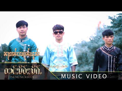 ၼႃႈၵၢၼ်လႄႈပုၼ်ႈၽွၼ်း | หนัากานแลปุนพอน【MUSIC VIDEO】