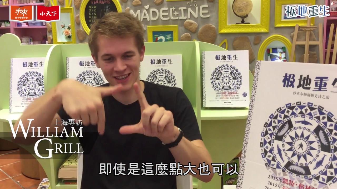 小天下《極地重生》作者上海專訪