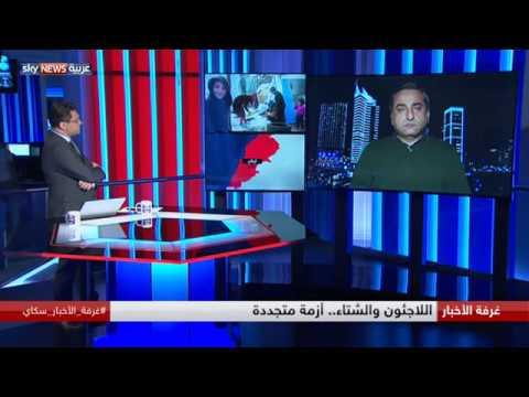 اللاجئون والشتاء.. أزمة متجددة  - 22:21-2018 / 1 / 19