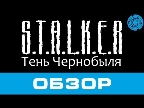 S.T.A.L.K.E.R. Тень Чернобыля ОБЗОР