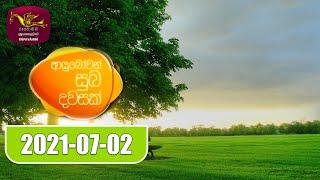 Ayubowan Suba Dawasak |  2021-07-02 | Rupavahini Thumbnail
